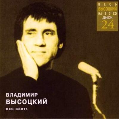 Владимир Высоцкий - Вес Взят