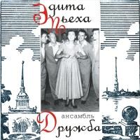 ВИА Дружба - Белые Ночи (LP)