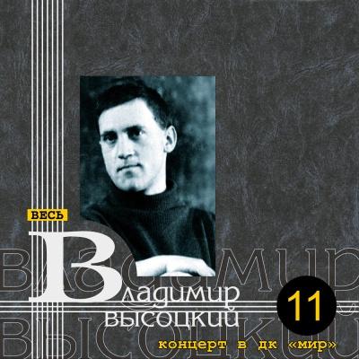 Владимир Высоцкий - Концерт В ДК 'Мир'
