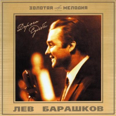 Лев Барашков - Дорога Судьбы