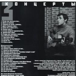 Владимир Высоцкий - У Меня Запой От Одиночества