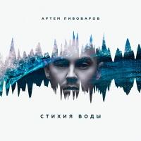 Артем Пивоваров - Стихия Воды