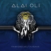 Alai Oli - Щастье