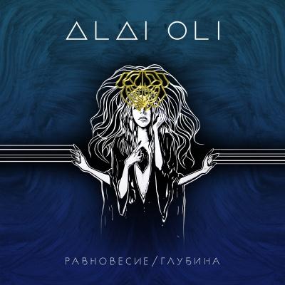 Alai Oli - Равновесие И Глубина (Синий) (Album)