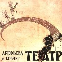 Ольга Арефьева - Театр