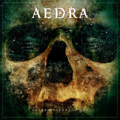 Аэдра - Правда Рокового Дня (Album)