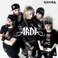 ARDA - Холод