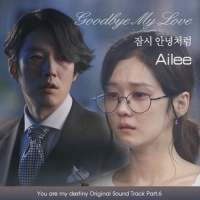 Fated To Love You OST Part 6
