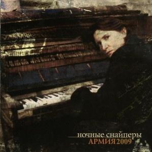 Ночные Снайперы - Армия2009 (Album)