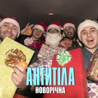 Антитіла - Новорічна (single)