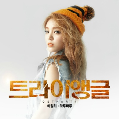 Ailee - Triangle OST Part 1