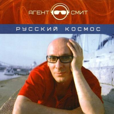 Агент Смит - Русский Космос (Album)
