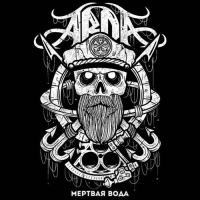 ARDA - Мертвая Вода (Single) (Album)
