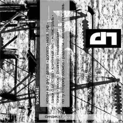 Адаптация Пчёл (Beesadaptic) - Синдикат (Demo LP) (LP)