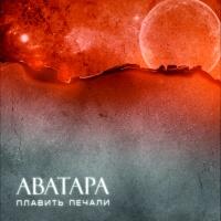 Аватара - Плавить Печали (Album)