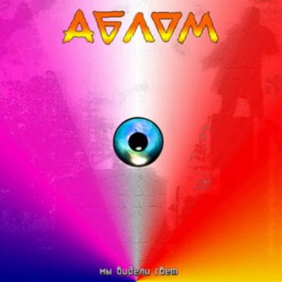 АБЛОМ - Мы видели свет