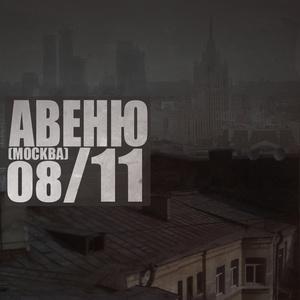 АВЕНЮ - 08/11 (Album)