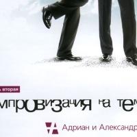 Адриан И Александр - Импровизация на тему (Album)
