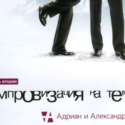 Адриан И Александр - Импровизация на тему