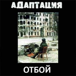 Адаптация - Отбой  2 (Album)