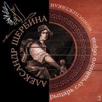 Александр Щербина - Рыцарь случайного образа (Album)