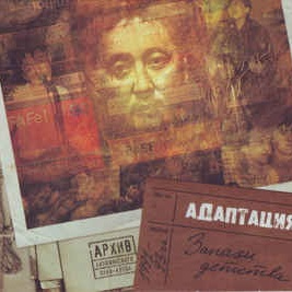 Адаптация - Запахи детства (Album)