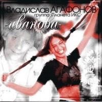 Агафонов Владислав и Планета Икс - Иванова (Album)