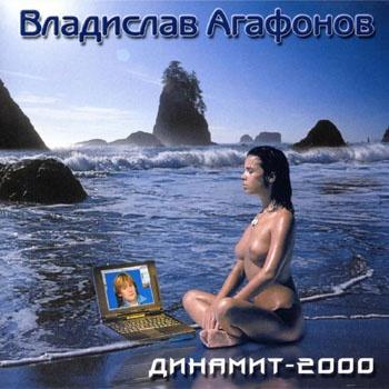 Агафонов Владислав и Планета Икс - Белая Река