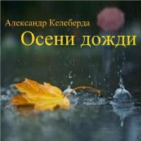 Осени Дожди