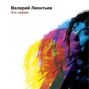 Валерий Леонтьев - Не включайте свет