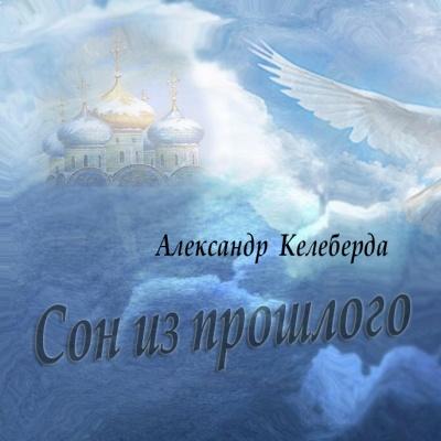 Александр Келеберда - Сон Из Прошого