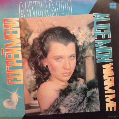 Алиса МОН - Согрей меня (Vinyl) (Album)