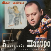 Александр Шапиро - Мой Ангел (Single)