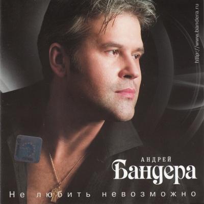 Андрей Бандера - Не любить невозможно (Album)