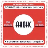 Александр Касимов и группа Анонс & Александр Касимов и группа Анонс - Море (Remix)