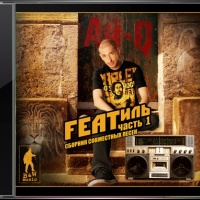 Ай-Q - FEATиль Часть 1 (Album)