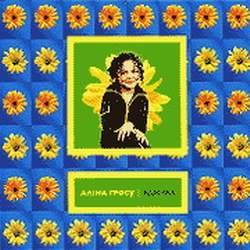 Алина Гросу - Бджілка 192 (Album)