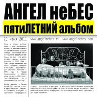 АНГЕЛ НЕ БЕС - пятиЛЕТНИЙ альбом (Album)