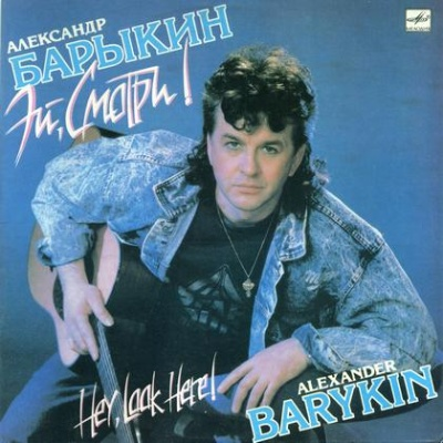 Александр Барыкин - Эй, Смотри! (Moroz Records, Переиздание На CD)