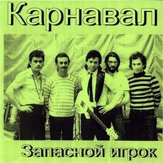 Александр Барыкин - Запасной Игрок (Album)