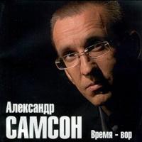 Александр Самсон - Дождь-Бродяга