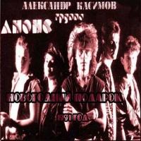 Александр Касимов и группа Анонс - Новогодний Подарок (Album)