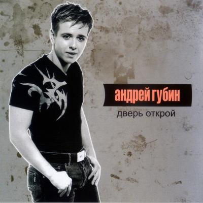 Андрей Губин - Дверь открой