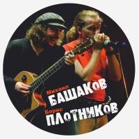 Михаил Башаков И Борис Плотников - Сердце Полное Тишины