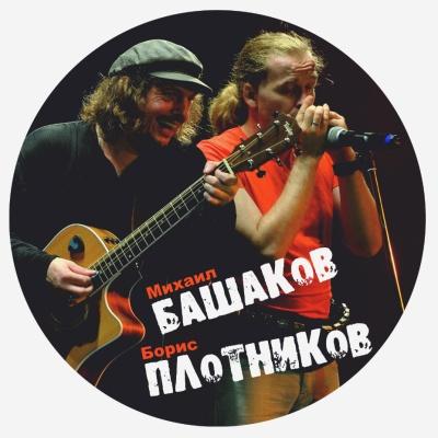 Михаил Башаков И Борис Плотников - Блюз О Блюзе