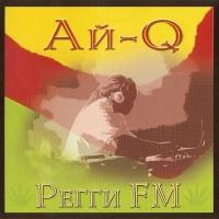Ай-Q - Регги FM (Album)