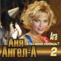 Ангел А - А ты меня любишь - 2 (Album)