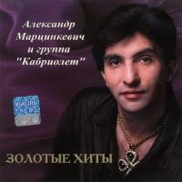Александр Марцинкевич И Группа Кабриолет - Золотые Хиты (Album)