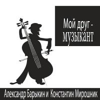 Александр Барыкин - Мой Друг- Музыкант