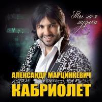 Александр Марцинкевич И Группа Кабриолет - Не Ревнуешь (New Version)